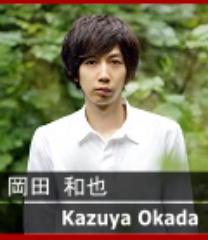 岡田和也 / Kazuya Okada