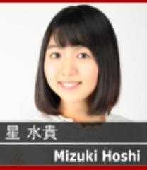 星水貴 / Mizuki Hoshi