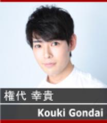 権代幸貴 / Kouki Gondai