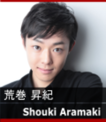 荒巻昇紀 / Shouki Aramaki