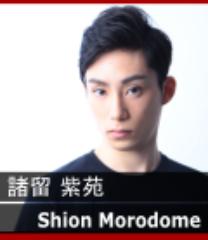 諸留紫苑 / Shion Morodome