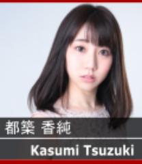 都築香純 / Kasumi Tsuzuki