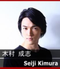 木村成志 / Seiji Kimura