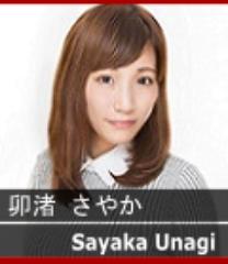 卯渚さやか / Sayaka Unagi