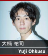 大楠祐司 / Yuji Ohkusu