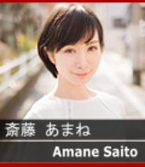 斎藤あまね / Amane Saito