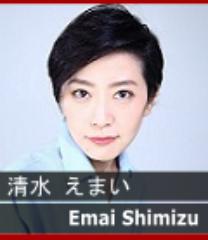 清水えまい / Emai Shimizu