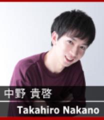 中野貴啓 / Takahiro Nakano