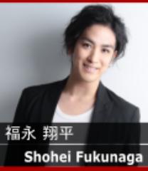 福永翔平 / Shohei Fukunaga