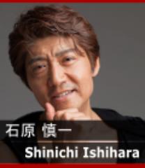 石原慎一 / Shinichi Ishihara